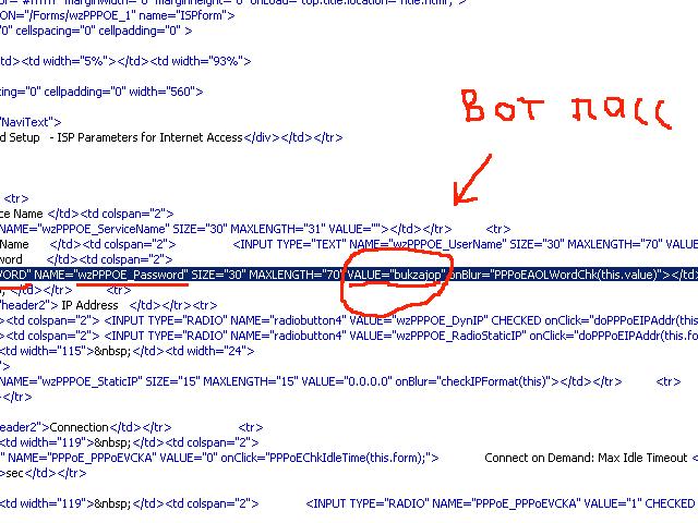Новинки. взломать интернет имя пароль сканировать сеть скачать программу мо